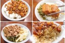 [食記]竹北 - 黑皮驊魯肉飯。滷肉噴香、值得一吃
