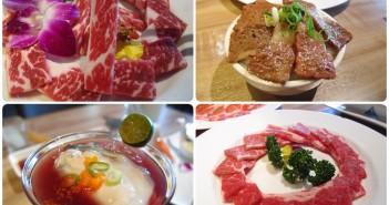 台中-老井極上燒肉。環境寬敞CP值好